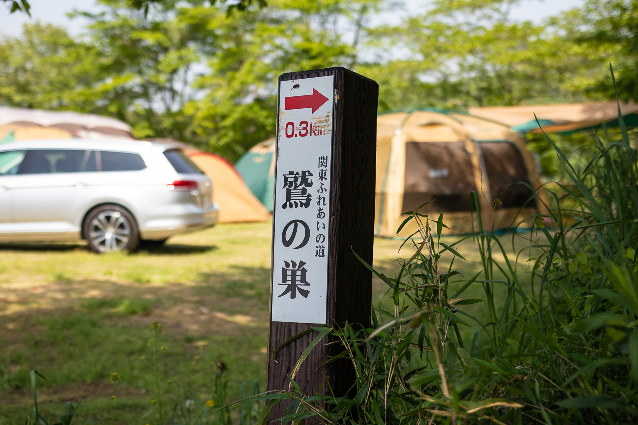 鷲の巣キャンプ場内の看板
