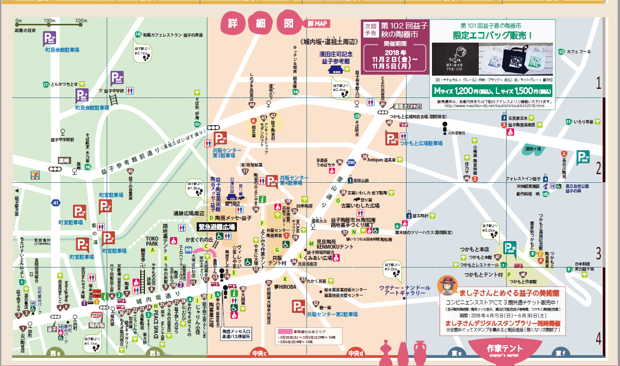 2018年春益子陶器市地図