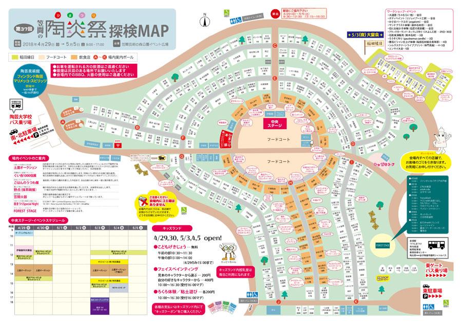 2018年の笠間の陶炎祭の地図