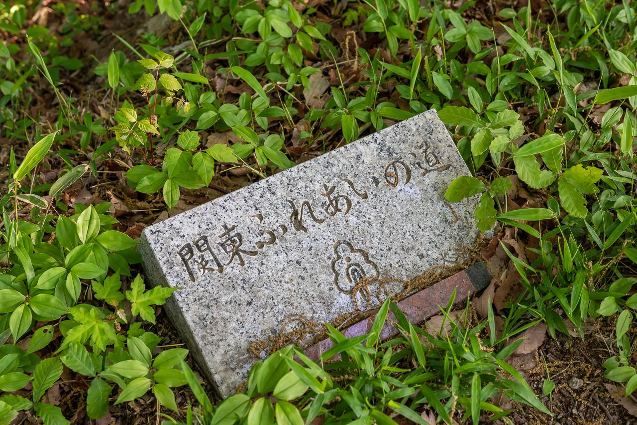 鎌倉山展望台までの山道にある関東ふれあいの道の石碑