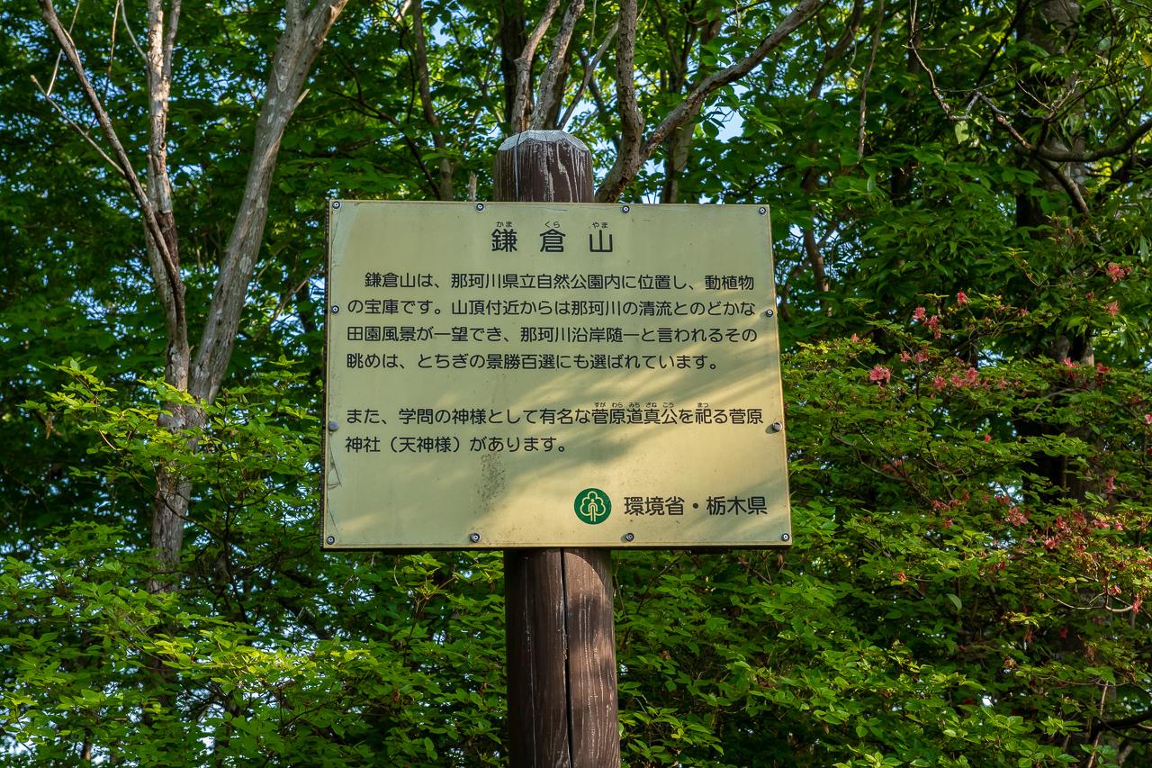 鎌倉山の山頂にある看板