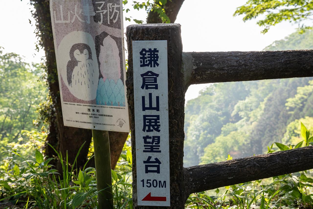 鎌倉山展望台の看板