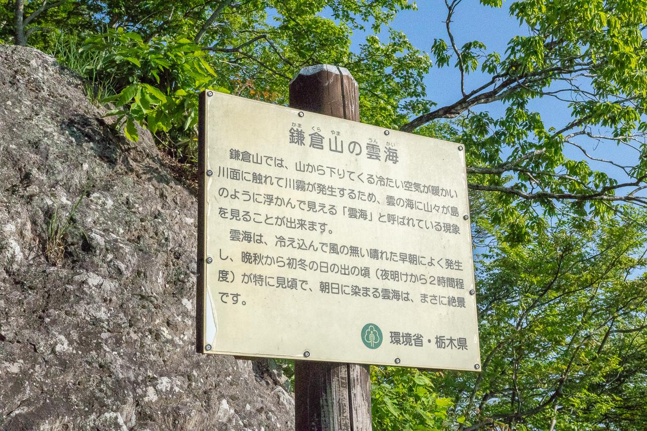 鎌倉山の雲海の看板