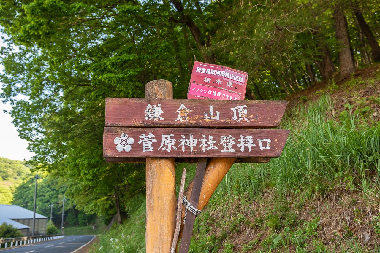 鎌倉山山頂へ向かう林道の入口