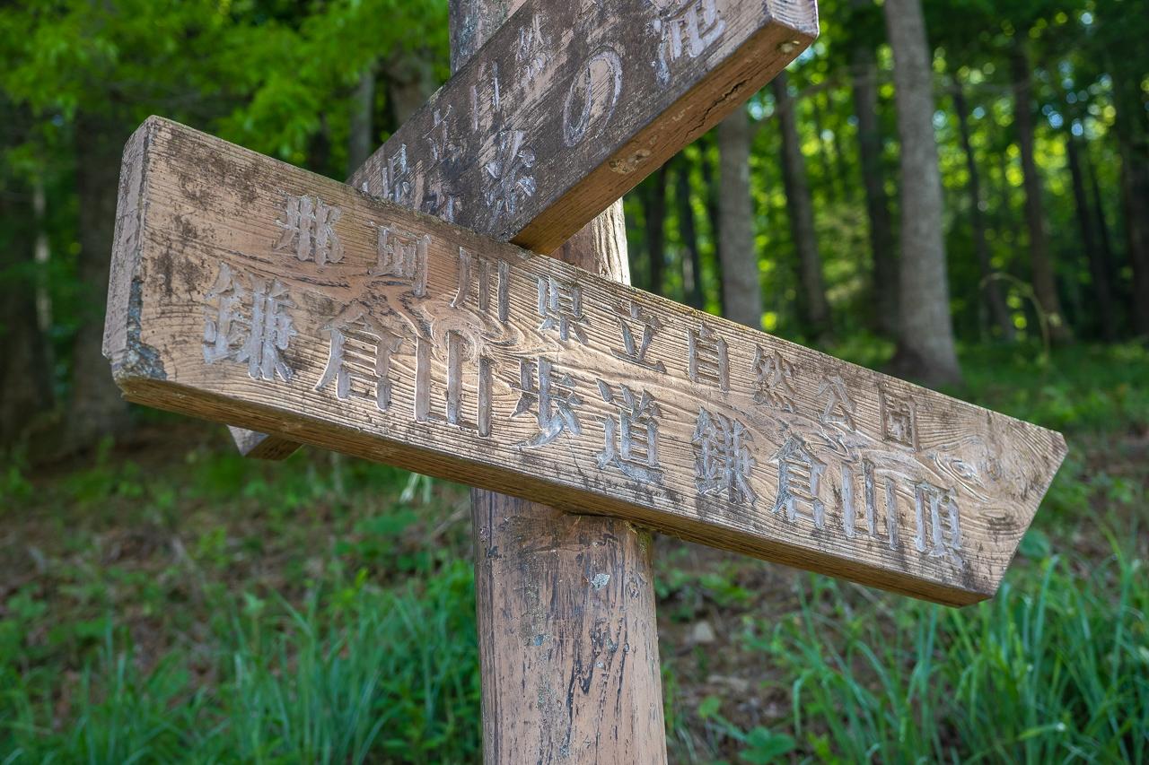 鎌倉山山頂へ向かう林道の入口の看板