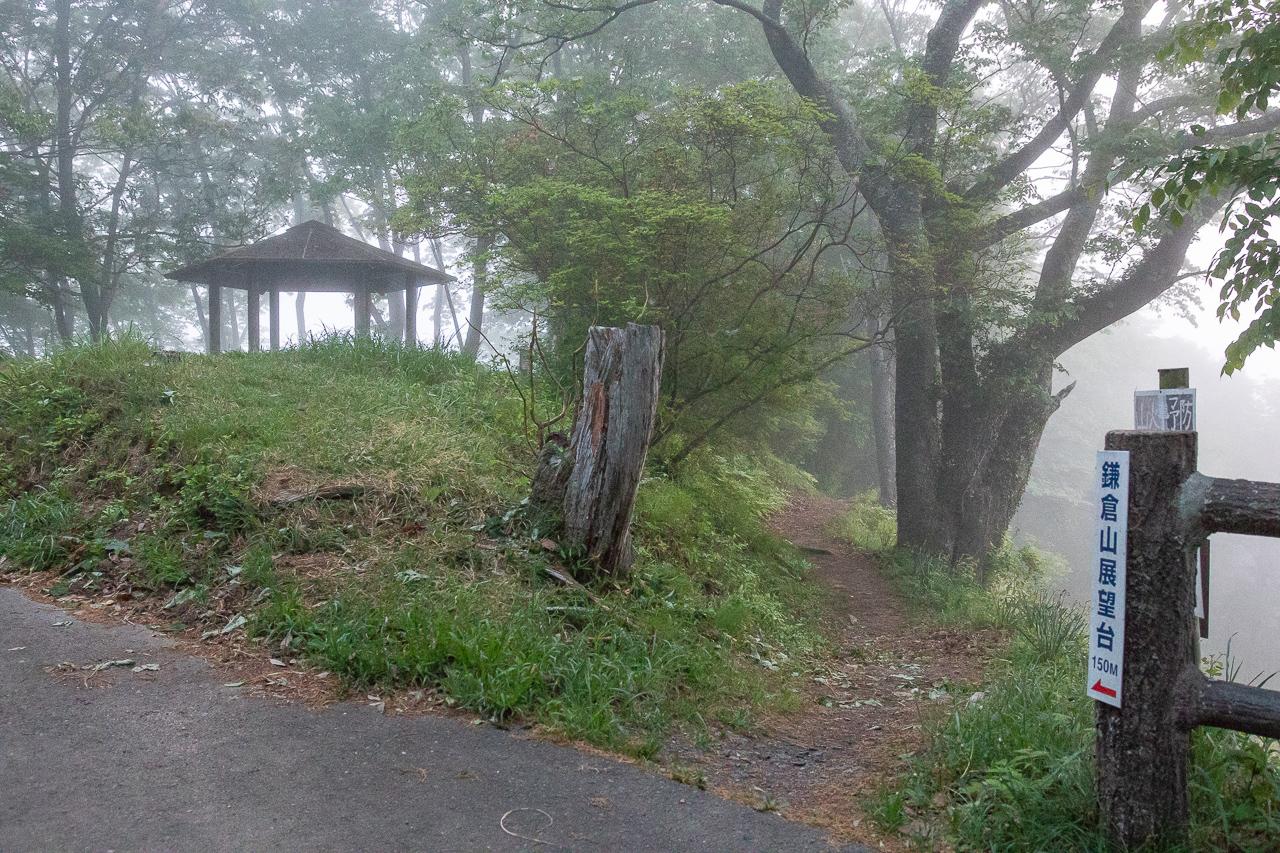 霧の中の鎌倉山展望台へ向かう途中