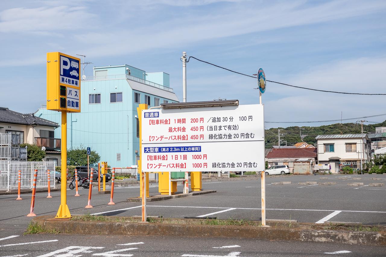 城ヶ島第4駐車場の料金看板
