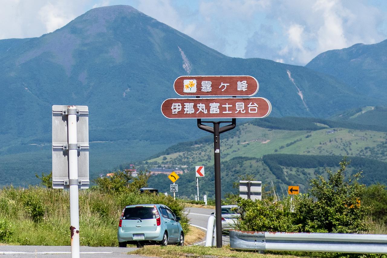 霧ヶ峰キャンプ場へ向かう途中のビーナスラインの伊那丸富士見台で記念撮影