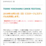 2018年開催!第37回横浜縦断カヌーフェスティバルに参加申込みしました!。