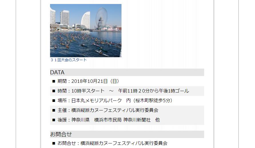 2018第37回横浜縦断カヌーフェスティバル開催