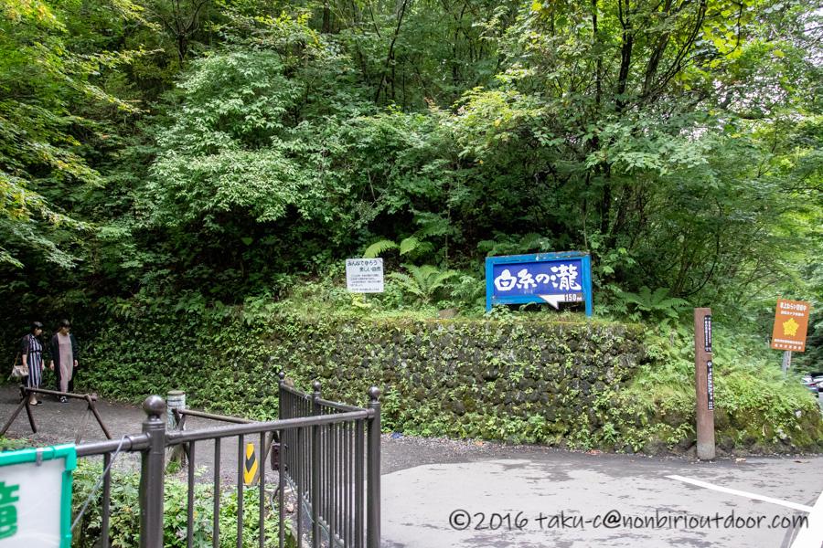 軽井沢の白糸の瀧の入口