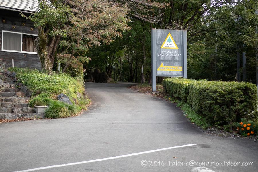 赤城オートキャンプ場のサイト入口