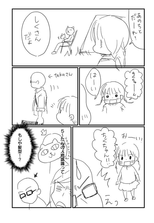 ハチママさん作の漫画