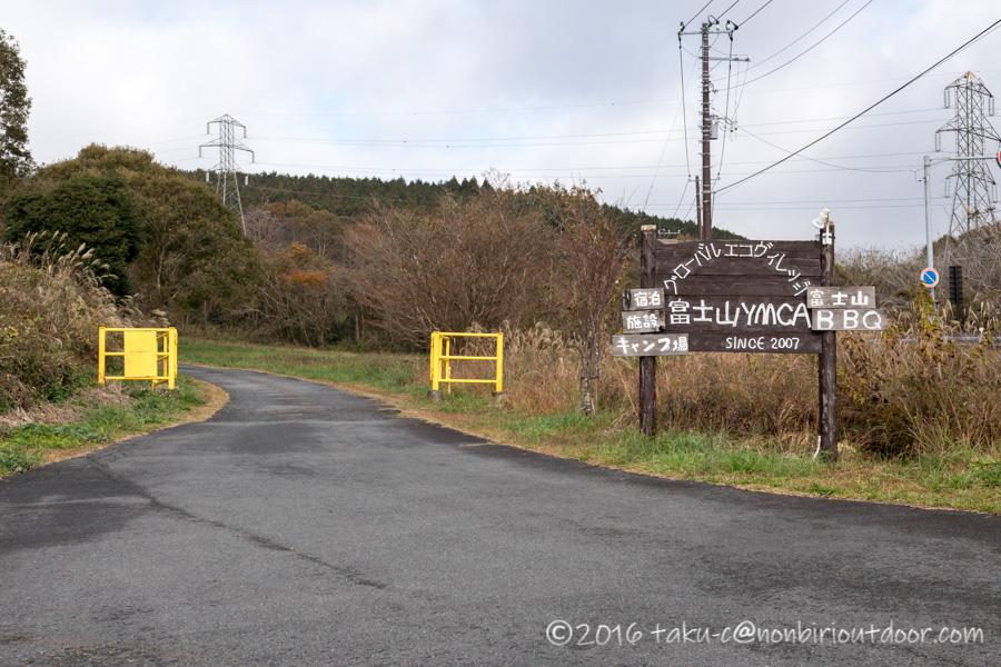 ゆるキャン△聖地の富士山YMCAグローバルエコヴィレッジに到着
