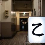 変革の地、渋谷とライブハウス 渋谷club 乙-kinoto-