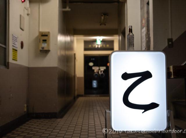 渋谷のライブハウス乙