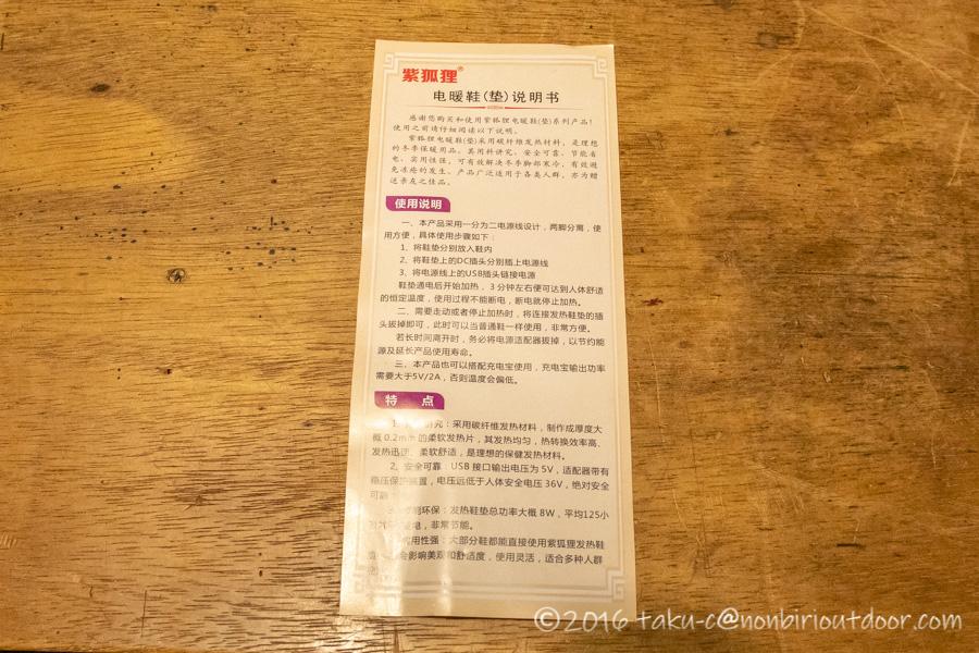 中華製電熱インソールの説明書
