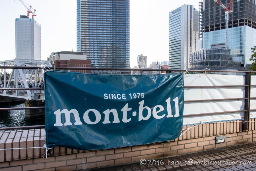 第37回横浜縦断カヌーフェスティバルの協賛のモンベル