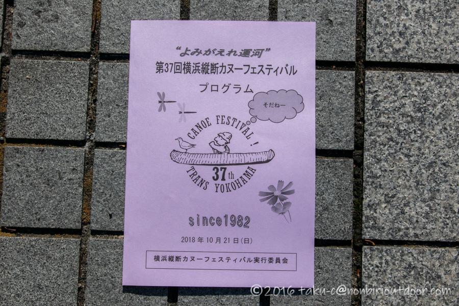 第37回横浜縦断カヌーフェスティバルのプログラム