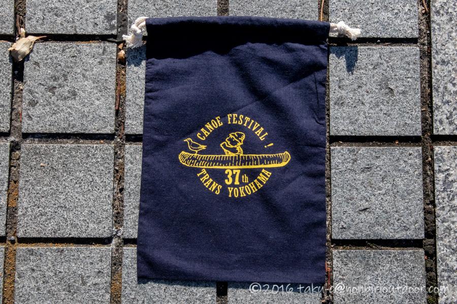 第37回横浜縦断カヌーフェスティバルの参加賞の巾着袋
