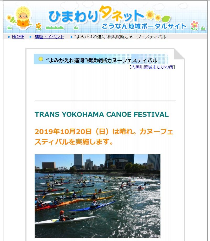 2019年第38回横浜縦断カヌーフェスティバルの開催告知