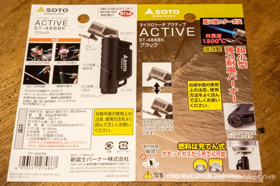 SOTOマイクロトーチアクティブのパッケージ