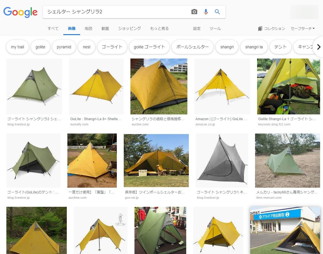Google画像検索結果:GOLITE Shangri-La 2 Shelter