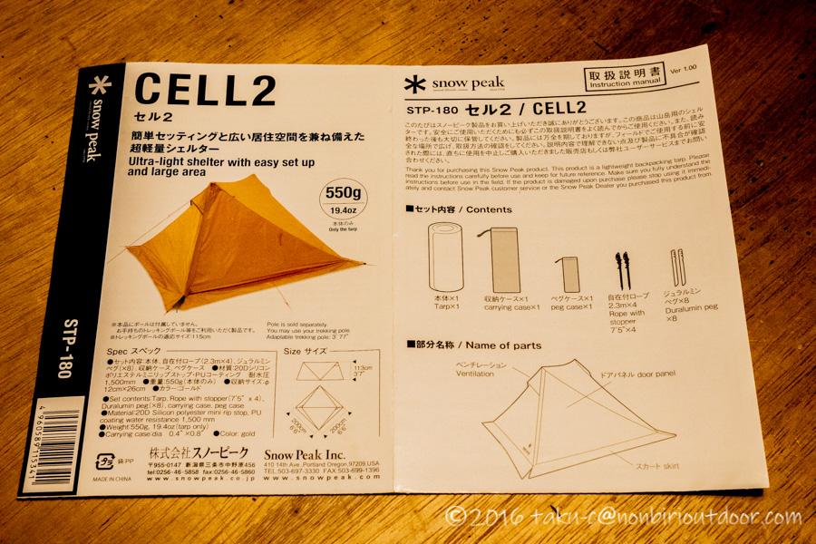 スノーピークのライトシェルター CELL2(セル2)の説明書