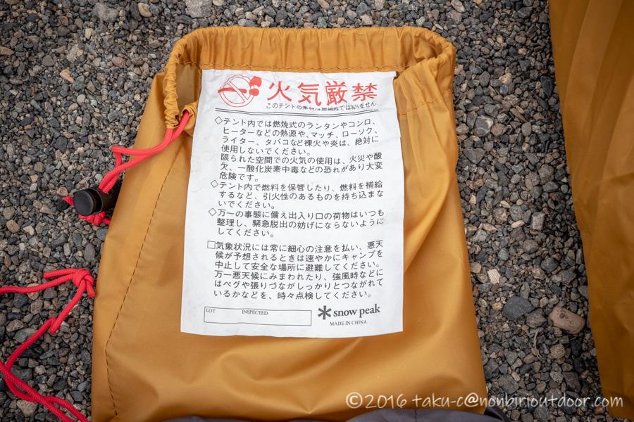 スノーピークのセル2のバッグについている注意書き