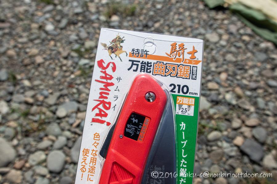 のこぎりのサムライ210mmのパッケージ