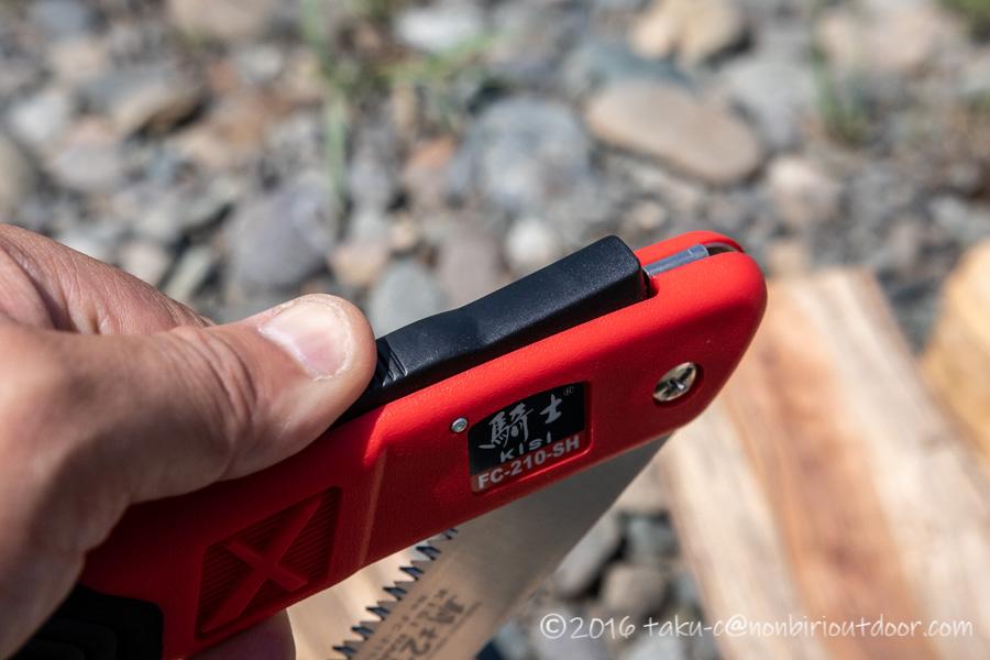 のこぎりのサムライ210mmの刃固定ボタン