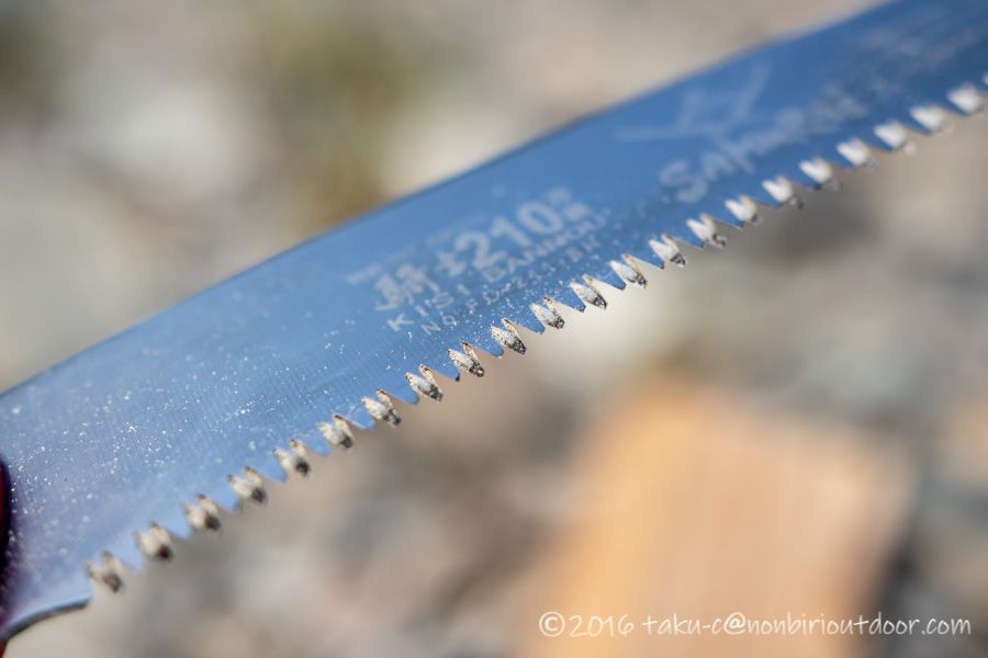 のこぎりのサムライ210mmの万能刃