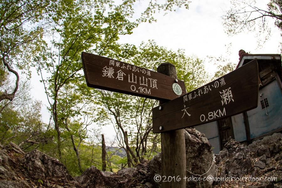 茂木町の鎌倉山展望台からの帰り