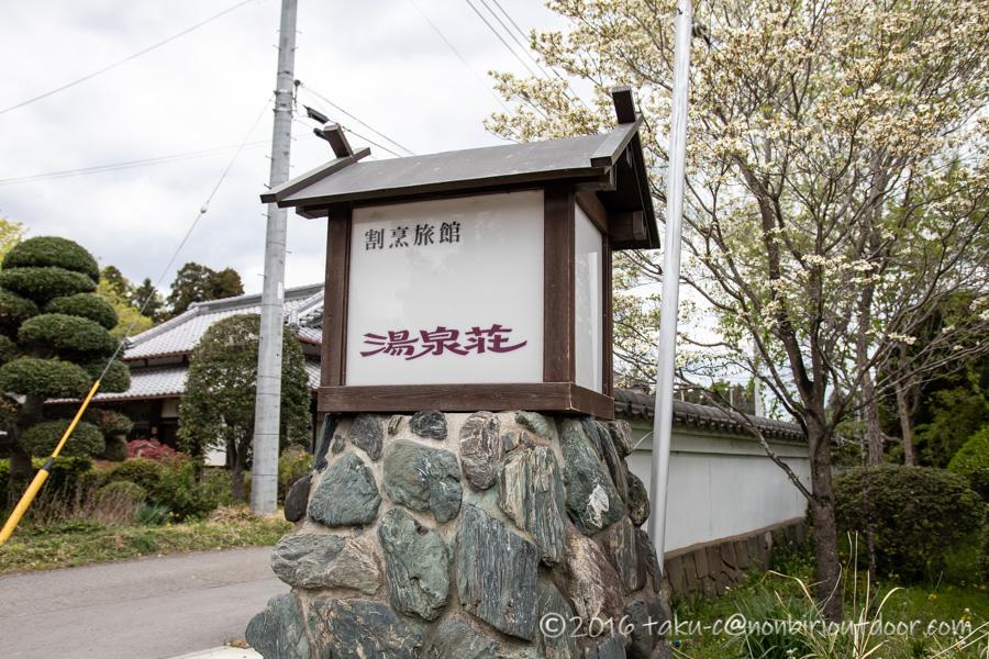 内原鉱泉、湯泉荘の看板