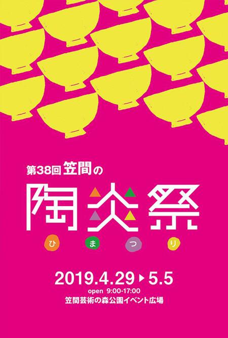 2019年笠間の陶炎祭(ひまつり)のポスター