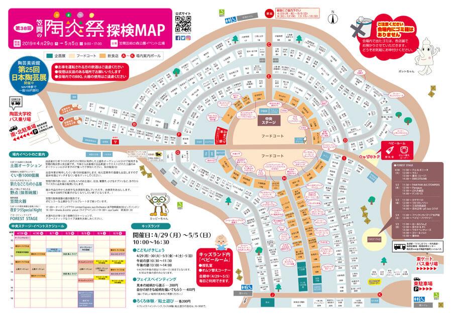 2019年の陶炎祭(ひまつり)の地図