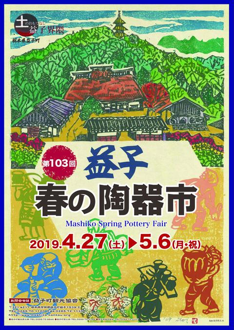 2019年春の益子陶器市のポスター