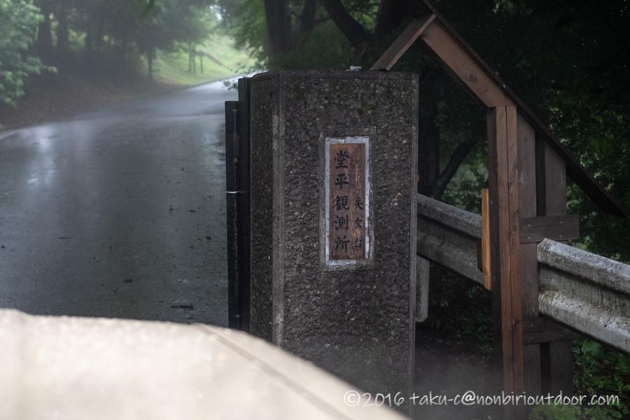 ときがわ町の星と緑の創造センターの入口