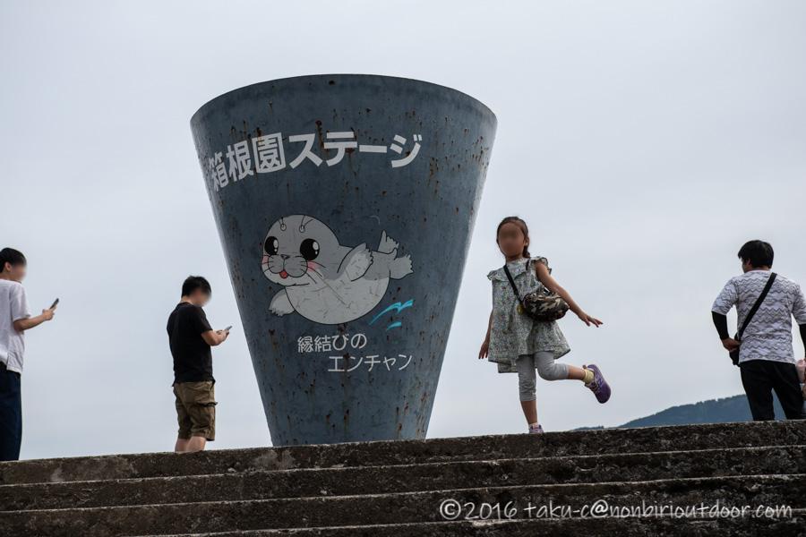 芦ノ湖の箱根園で記念撮影