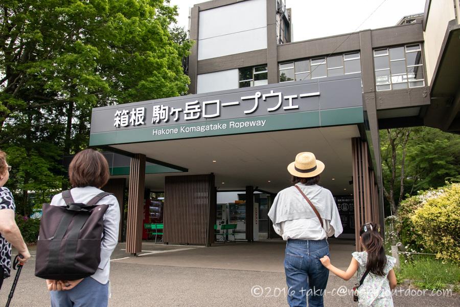 箱根の駒ヶ岳ロープウェイ改札口