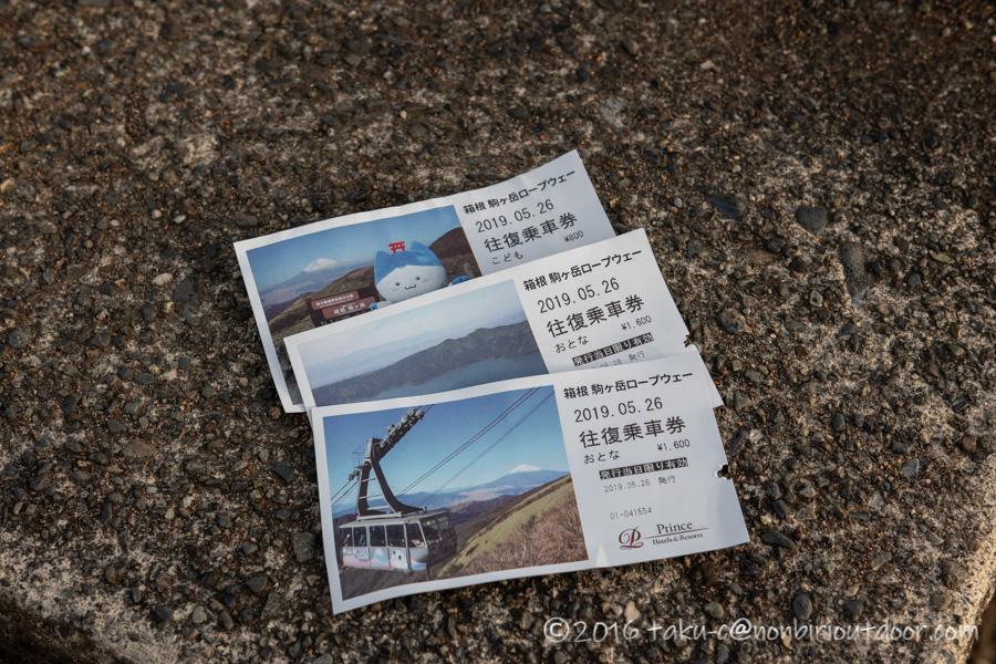箱根の駒ヶ岳ロープウェイの料金