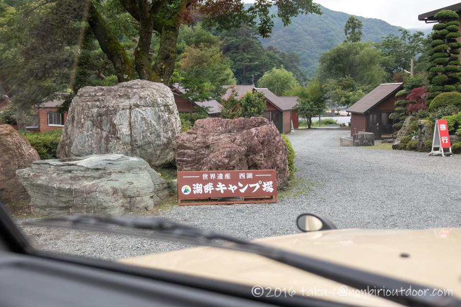 西湖湖畔キャンプ場の入口