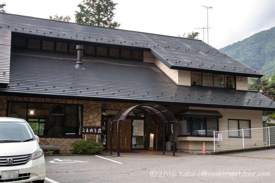 菅の台バスセンター近くの宿泊施設こまゆき荘