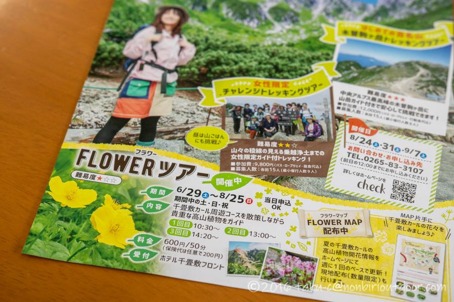 千畳敷カールのFLOWERツアー