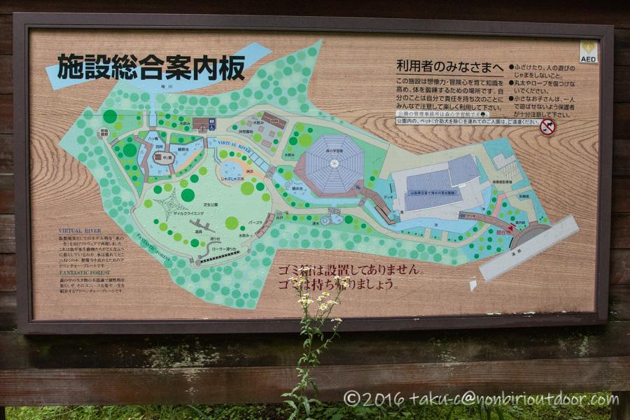 富士湧水の里水族館の看板
