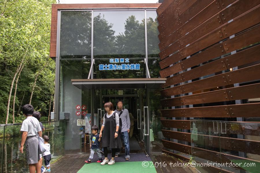 富士湧水の里水族館の入口