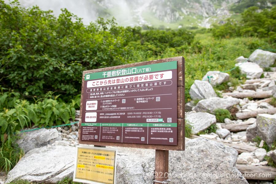 千畳敷駅登山口の看板