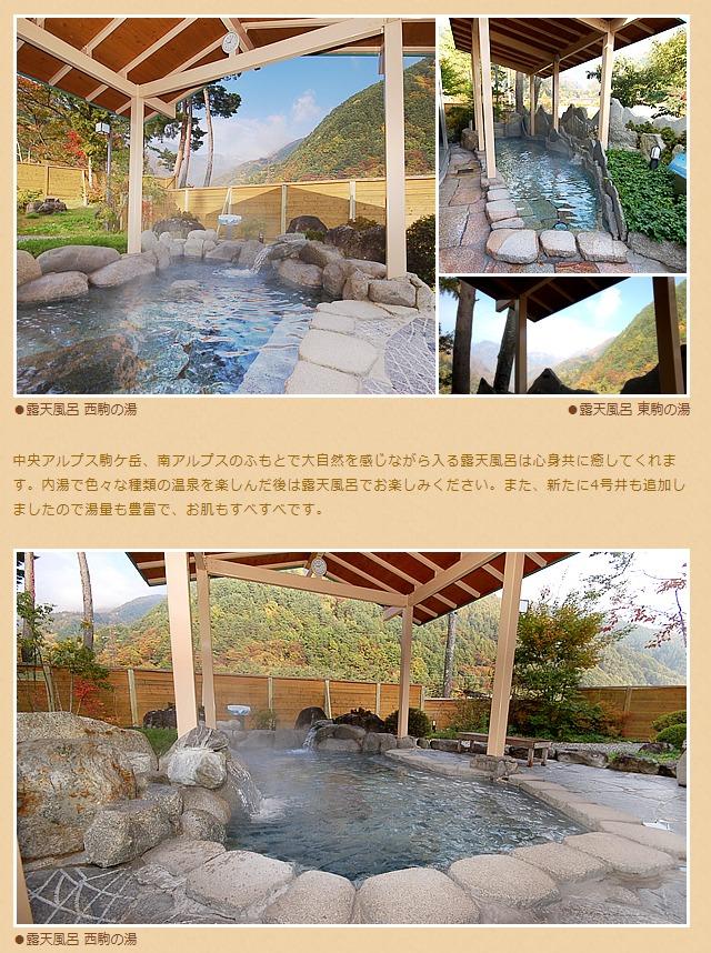 こまくさの湯の露天風呂