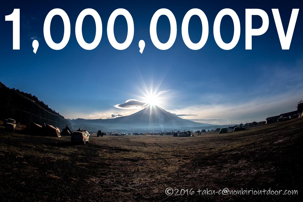 のんびりアウトドア100万PV記念