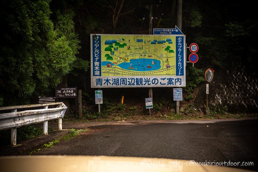 青木湖の看板